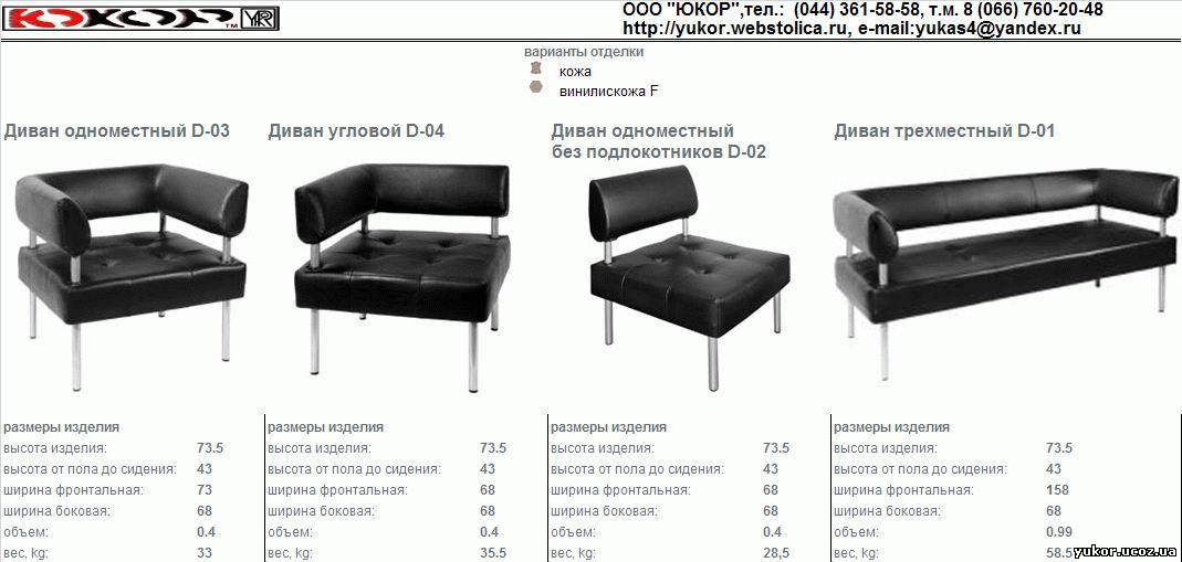 Офисные Диваны В Москве